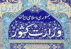 هفت شرط عمومي و تخصصي ثبتنام در انتخابات مجلس