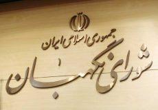 شورای نگهبان، افزایش حقوق کارمندان را تائید کرد