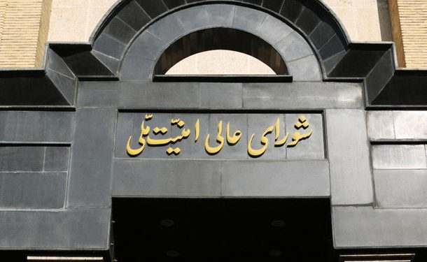 بیانیه شورای عالی امنیت ملی درباره توقف برخی تعهدات برجامی ایران