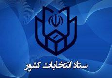 برنامه زمانبندی انتخابات یازدهمین دوره مجلس منتشر شد