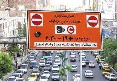پنجشنبههای طرحدار تهران از فردا شروع میشود