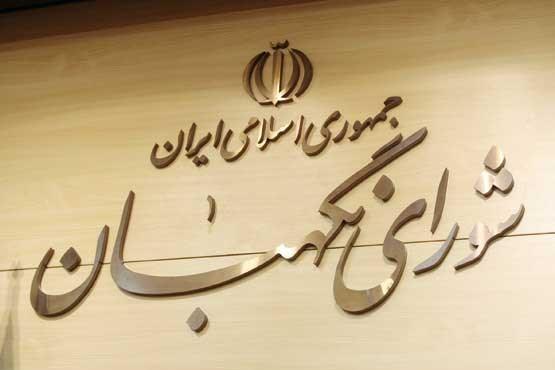 ایرادات شورای نگهبان به لایحه بودجه ۹۹ منتشر شد/ جزئیات ایرادات