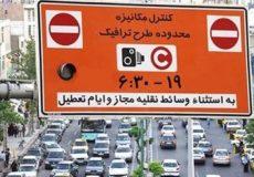 افزایش اعتراضهای مردمی به طرح ترافیک جدید