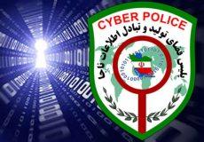 سلطان فیشینگ در زنجان دستگیر شد