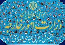 وزارت خارجه ایران: کشورهای مسلمان مانع تحقق معامله قرن شوند