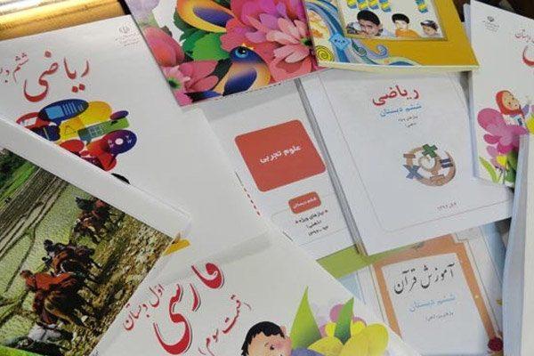 ۲۰ خرداد آخرین مهلت ثبت سفارش کتابهای درسی دانشآموزان