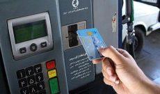 الزام استفاده از کارت سوخت شخصی از ۲۰ مرداد
