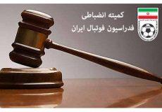 سپاهان و استقلال تهران جریمه شدند
