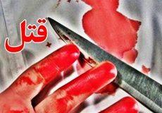 قتل زن جوان مقابل چشم پسر ۱۲ ساله