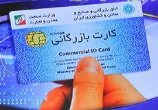 سوءاستفاده از کارتهاي بازرگاني با دونرخي شدن ارز