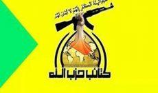 حزبالله عراق: در صورت حمله دوباره به مقرهای نظامی، پاسخ دندانشکن خواهیم داد
