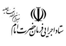 ایجاد ۴۰ هزار شغل توسط ستاد اجرایی فرمان امام(ره) در سیستان و بلوچستان
