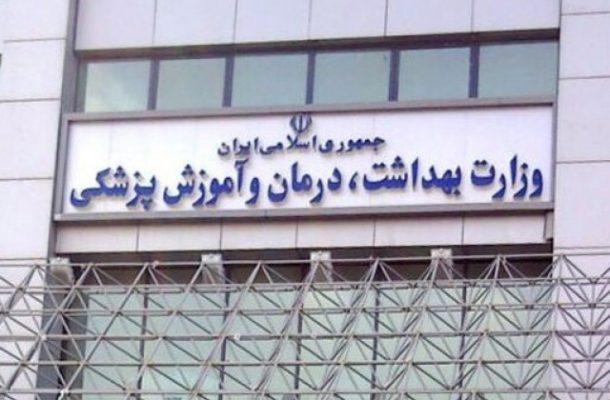جزئیات استخدام ۱۰هزار نیرو در وزارت بهداشت