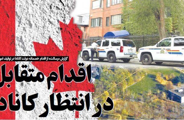 اقدام متقابل در انتظار کانادا