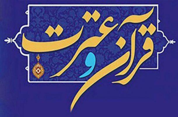 قرآن و عترت دو یادگار ماندگار پیامبر رحمت