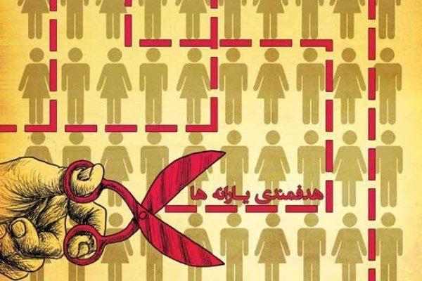 اعتراض ۴درصد خانوارها به قطع یارانه