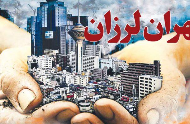 تهران لرزان
