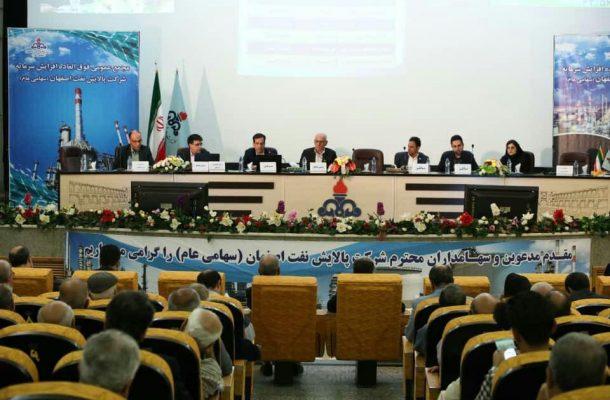 افزايش سرمايه پالايشگاه اصفهان از ۲۰ هزار ميليارد ريال به ۵۱ هزار ميليارد ريال