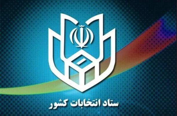 آغاز ثبتنام از داوطلبان انتخابات شوراها از ۲۰ اسفند