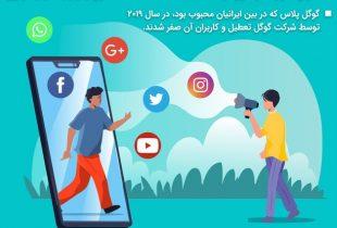 آماری از روند رشد شبکه های اجتماعی