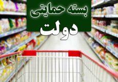 """وضعیت جاماندگان از """"یارانه حمایت معیشتی"""" اعلام شد"""