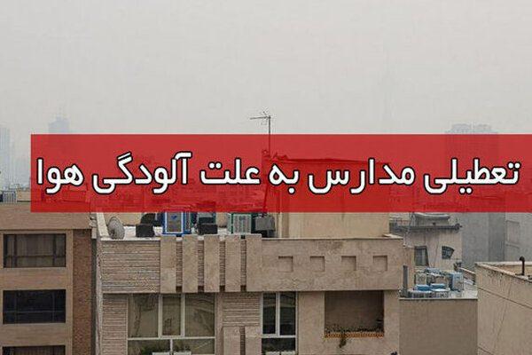 مدارس استان تهران بجز فیروزکوه و دماوند تا آخر هفته تعطیل است