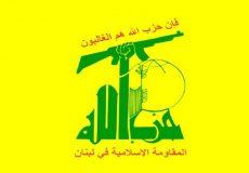 حزب الله: مداخله آمریکا در لبنان منحصر در اقتصاد نیست