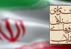 «نجات اقتصاد ایران» گفتمان شورای ائتلاف نیروهای انقلاب در انتخابات