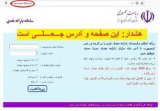 هشدار پلیس در مورد سایت جعلی یارانه
