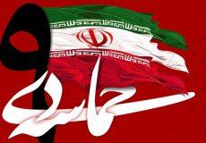 تجلی روز بصیرت در آثار هنری و فرهنگی