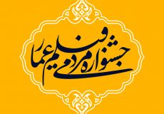 جشنوارهای با عطر سردار دلها