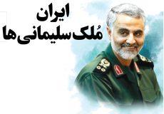 ایران مُلک سلیمانیها