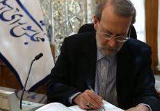 متن نامه لاریجانی به رهبر انقلاب در مورد بودجه ۹۹