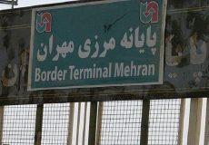 مرز مهران از امروز بازگشایی میشود