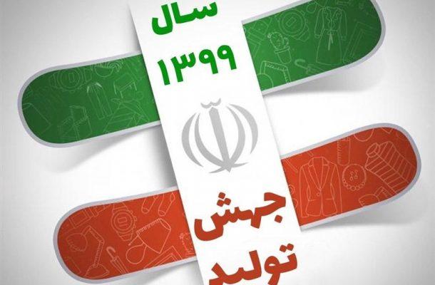 روحیه انقلابی و عملکرد جهادی + حمایت دولت = جهش تولید