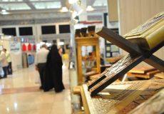 نخستین نمایشگاه مجازی قرآن کریم کار خود را آغاز کرد