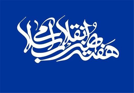 پرچم هنر انقلاب بالاست