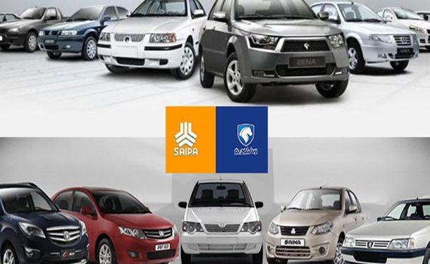 فهرست برندگان قرعه کشی ایران خودرو