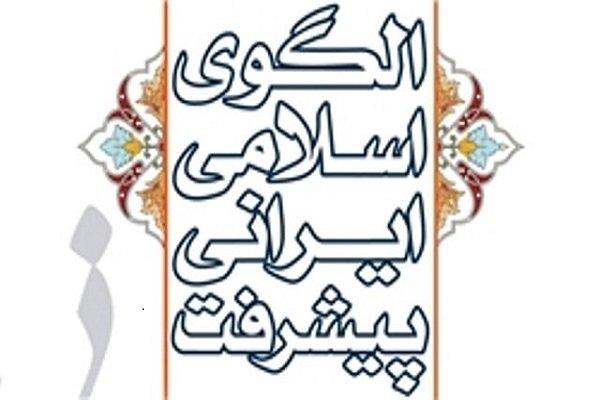 وظیفه طراحی و تدوین الگوهای اسلامی برعهده کیست؟
