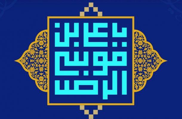 وحدت شیعیان یادگار ماندگار امام رضا(ع)