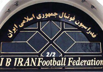 واکنش رسمی فدراسیون فوتبال ایران به خبر تعلیق از سوی فیفا