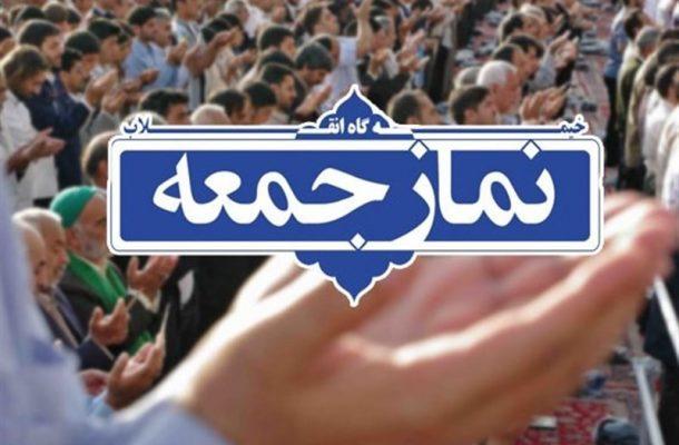 برگزاری نماز جمعه تهران از هفته آینده