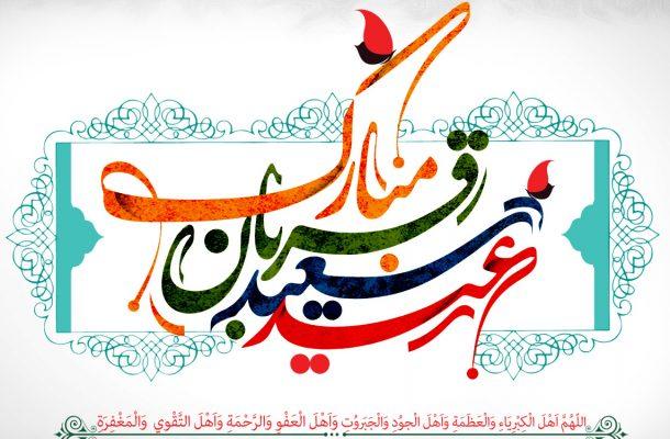 عید قربان، روز ذبح منیّتها برای پروردگار