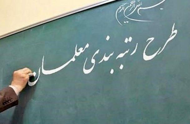 اصلاح مصوبات نظام رتبهبندی معلمان اعلام شد