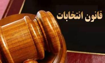 قوانین انتخاباتی در انتظار اصلاح