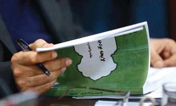 عزم بهارستانیها در اصلاح بودجه