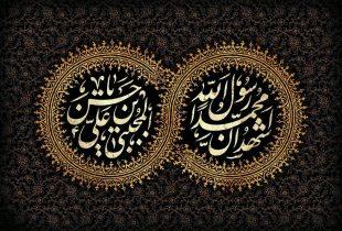 اینفوگرافی؛۲۸ صفر سالروز رحلت پیامبر اکرم(ص) و شهادت امام حسن مجتبی(ع)