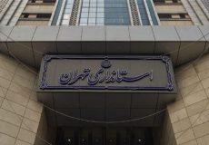 نحوه حضور کارمندان در ادارات تهران اعلام شد