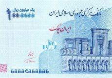 توزیع ایرانچک ۱۰۰ هزار تومانی و اسکناس ۱۰ هزار تومانی جدید در بازار