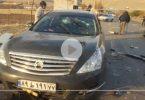 فیلم و تصاویری از محل ترور شهید فخریزاده